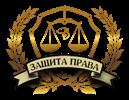 адвокат и юрист